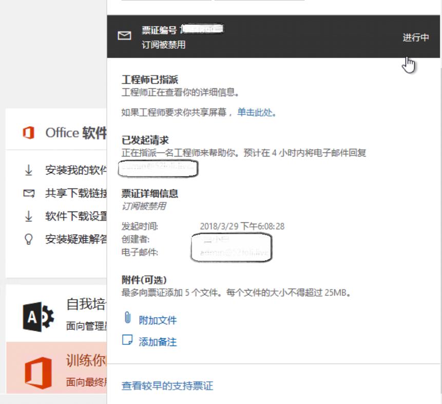 office365 E3 全局管理员申请支持桌面版