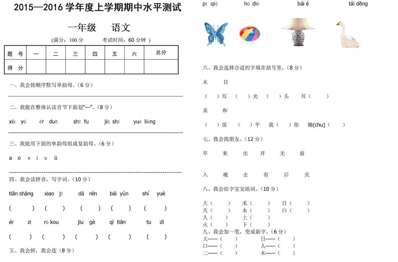 人教版2015-2016学年小学一年级语文第一学期期中考试试卷