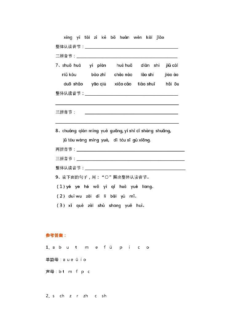 一年级语文失分率最高的题目:声母韵母音节分类专项练习
