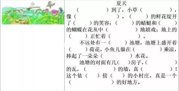 低年级看图写话填空练习20篇(附答案)